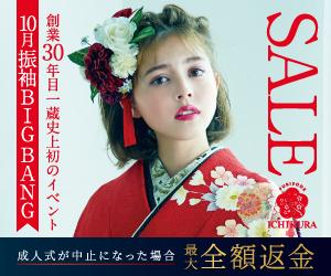 創業30年目 一蔵 振袖大セール 札幌・幕張・横浜・難波・梅田