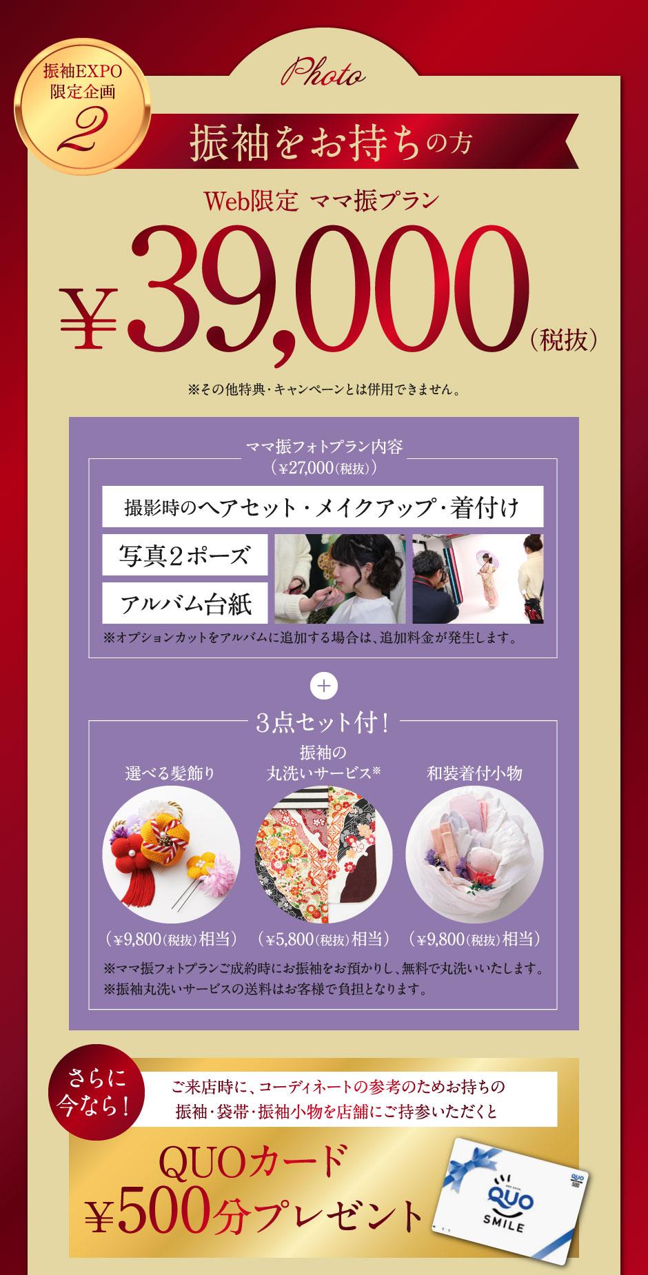 Web限定ママ振プラン¥39,000税抜