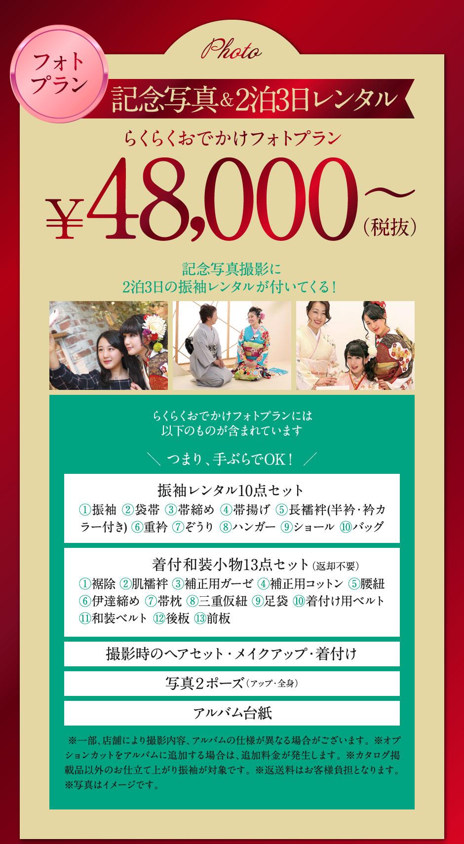 前撮り,記念写真と2泊3日レンタルが¥48,000税抜
