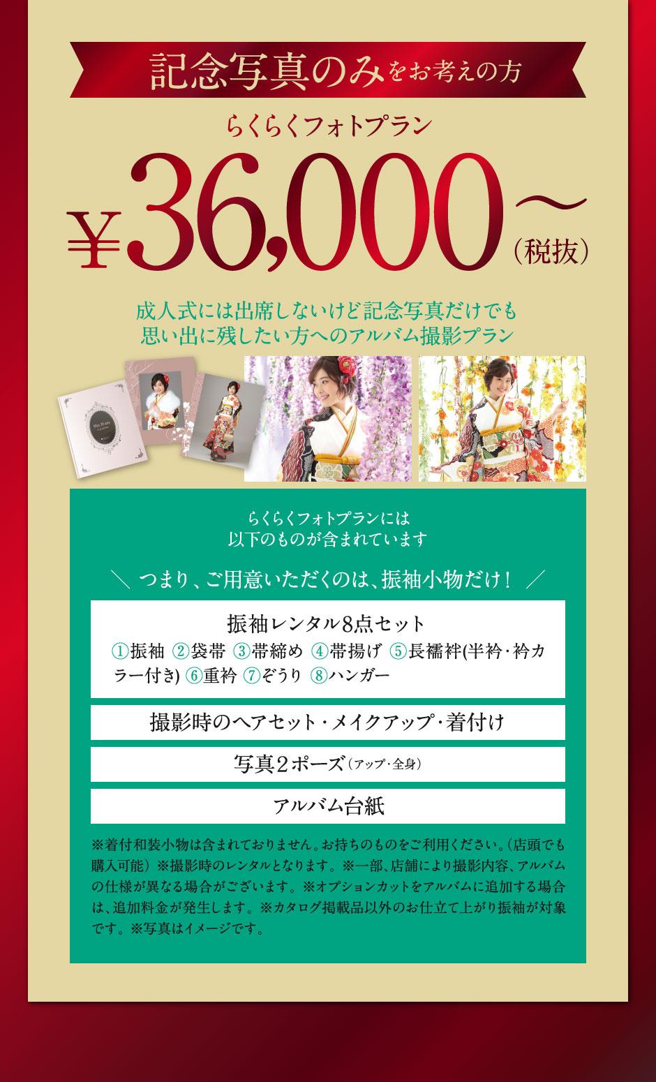 前撮り,記念写真のみ¥36,000税抜