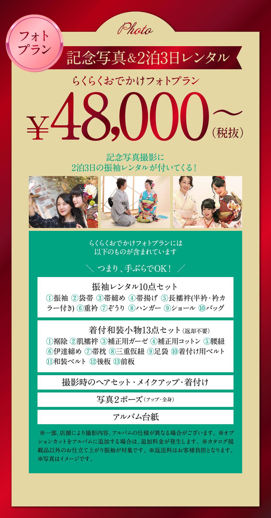 記念写真,2泊3日レンタルが¥48,000(税抜)~