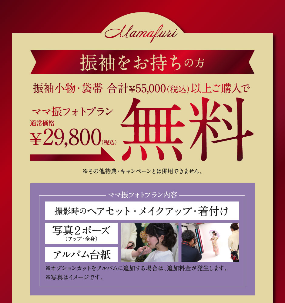 振袖小物・袋帯合計¥55,000(税込)以上ご購入でママ振フォトプランが無料