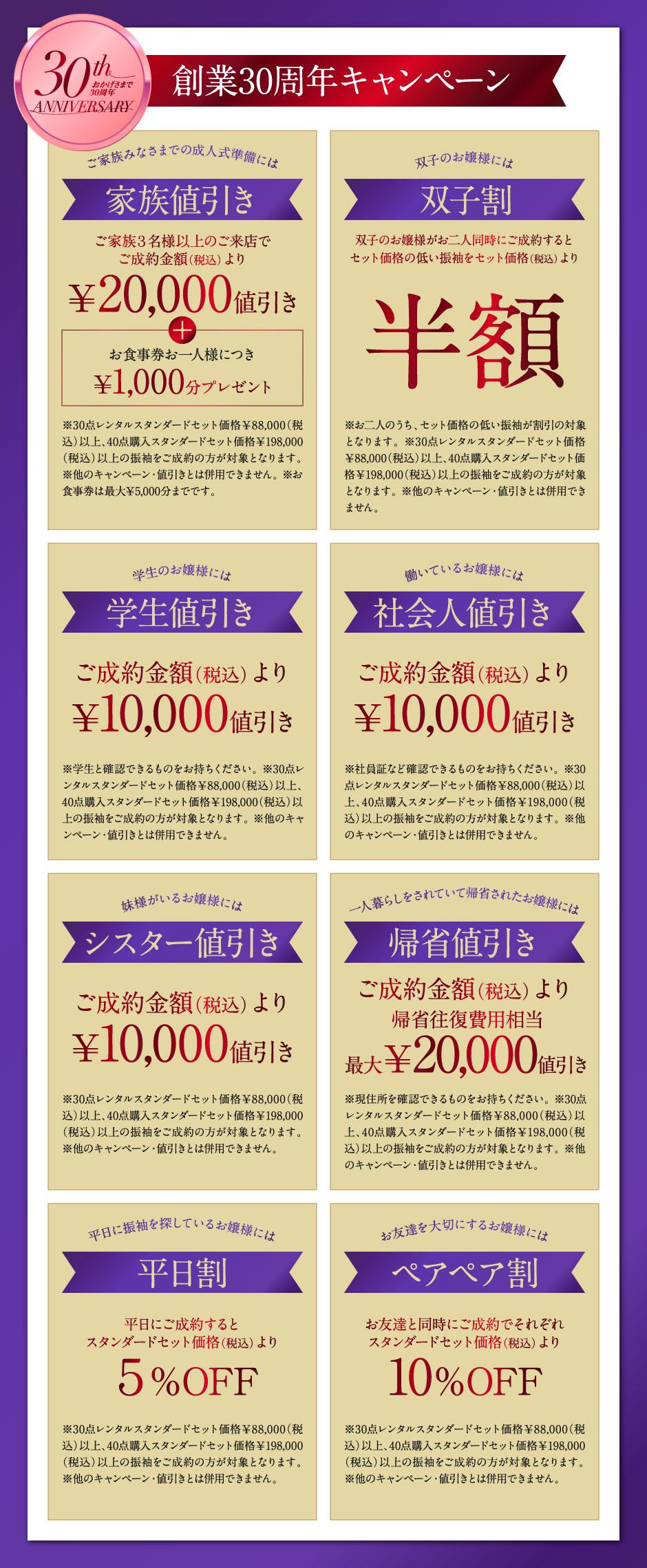 創業30周年キャンペーン値引き・割引