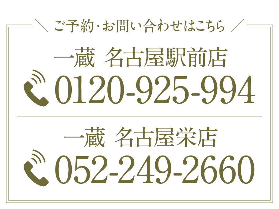 ご予約お問い合わせは一蔵名古屋駅前店と一蔵名古屋栄店へ