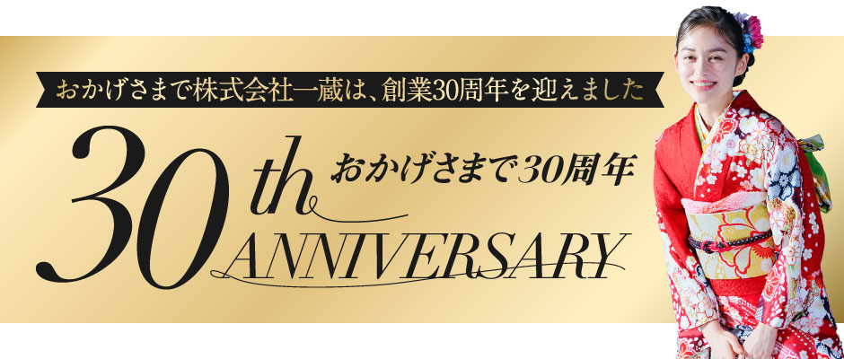 おかげさまで株式会社一蔵は、創業30周年を迎えました