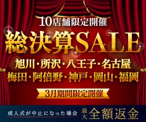 10店舗限定開催総決算SALE