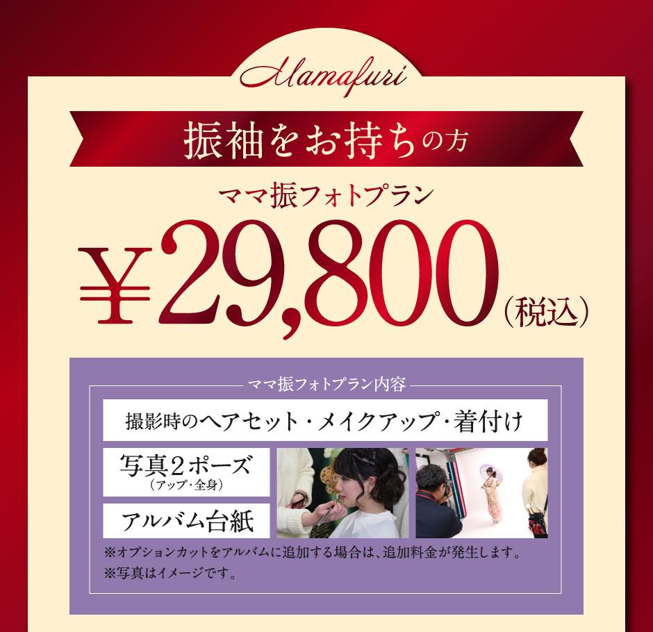 ママ振フォトプラン¥29,800税込