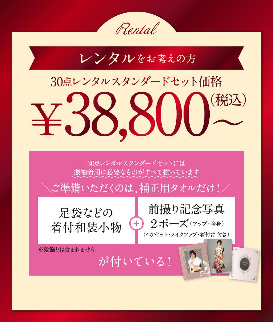 30点レンタルスタンダードセット価格¥38,800税込~