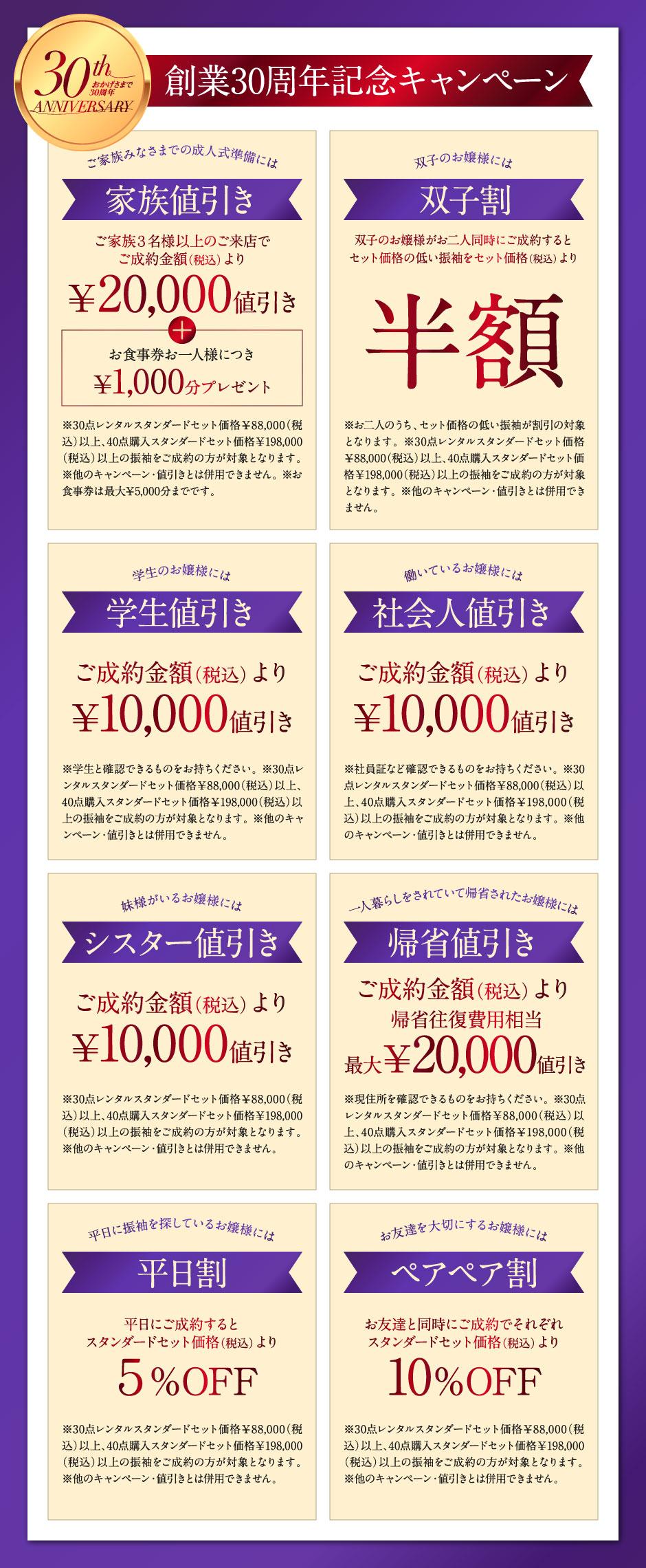 創業30周年記念キャンペーンお値引き