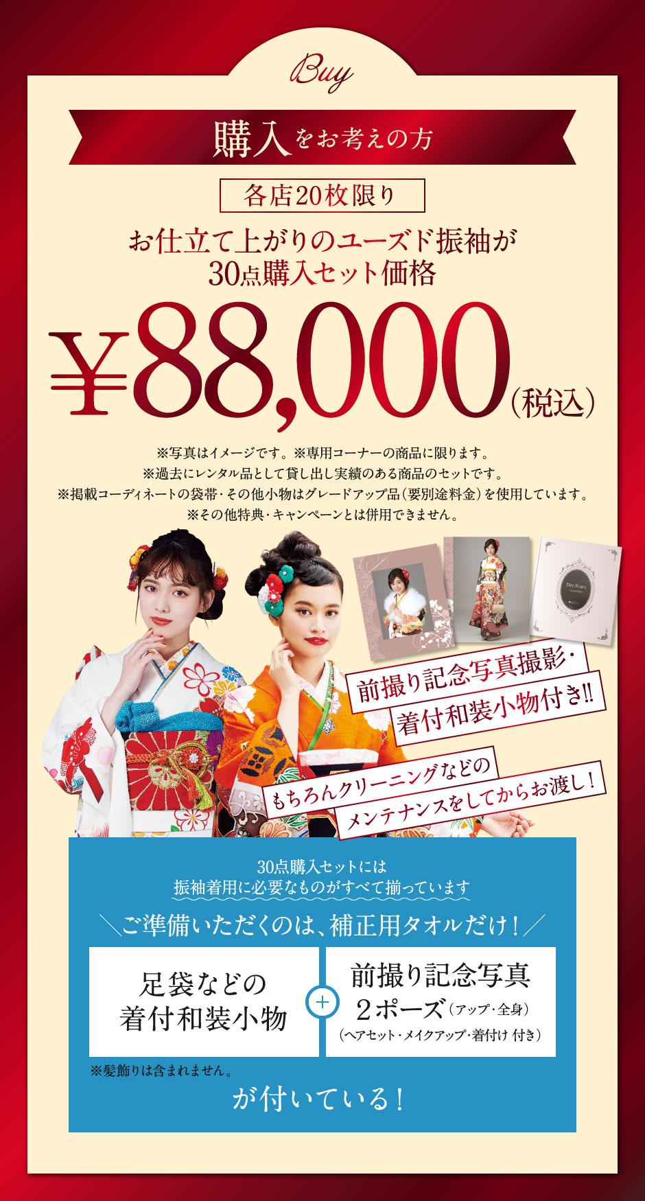 各店20枚限りお仕立て上がりのユーズド振袖が30点購入セット価格¥88,000(税込)