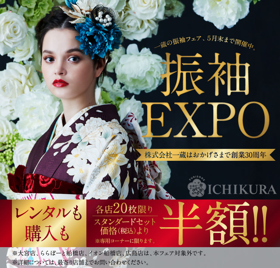 一蔵の振袖フェア5月末まで開催中振袖EXPO