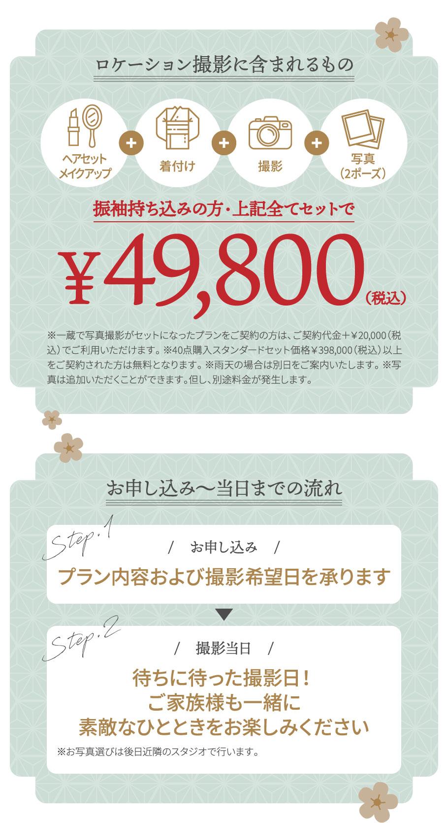 ロケーション撮影プラン¥49,800(税込)