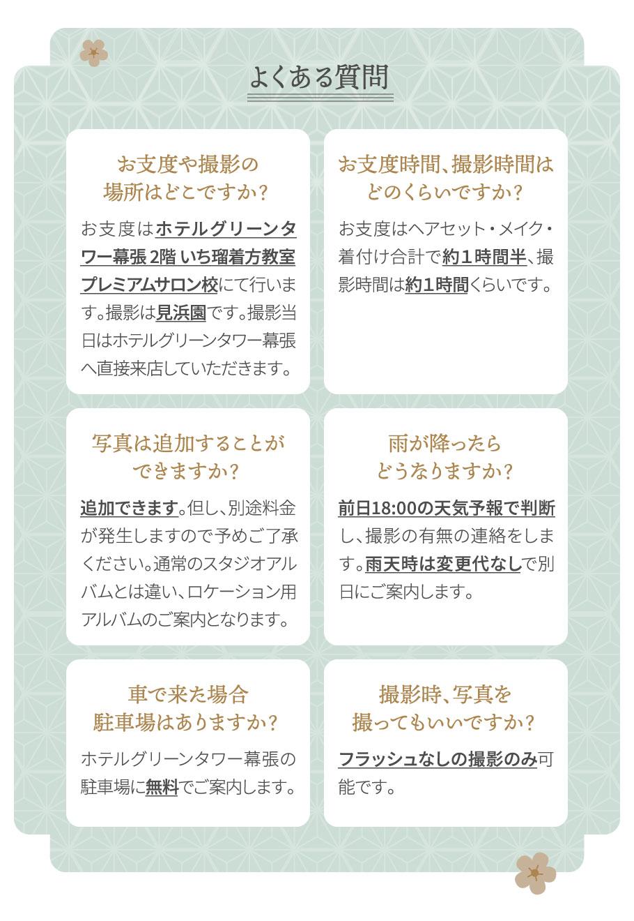 ロケーション撮影 in 見浜園よくある質問,QA