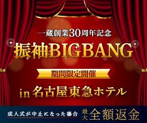名古屋で 成人式の振袖選びなら一蔵の振袖BIGBANGで決まり!