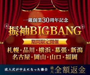 成人式の振袖選びなら一蔵の振袖BIGBANGで決まり!