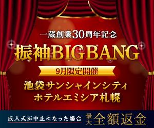 振袖BIGBANG