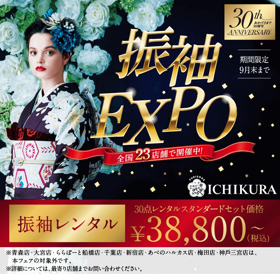 振袖EXPO