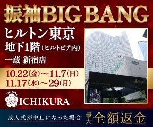 振袖BIG BANG@ヒルトン東京 地下1階(ヒルトピア内) 一蔵 新宿店